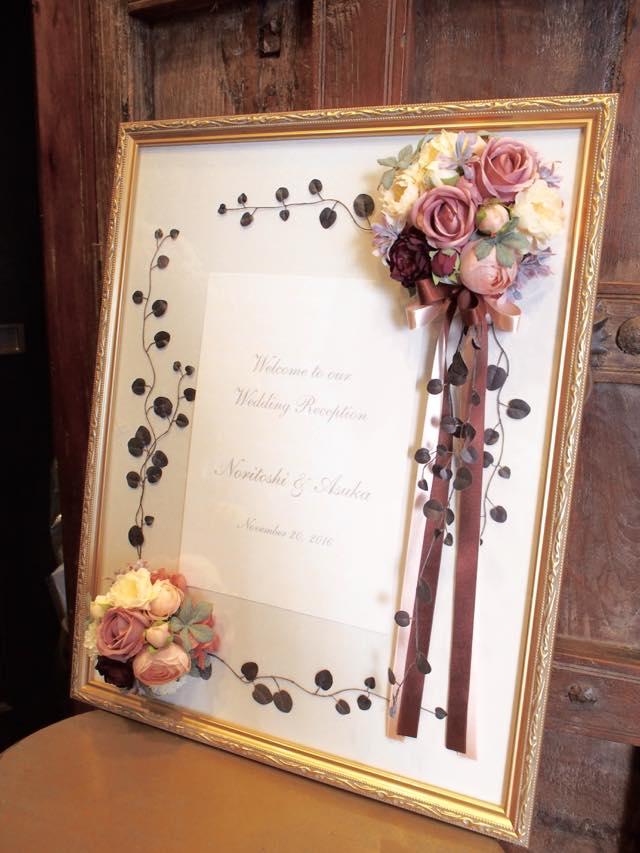 結婚式アートフラワーのウェルカムボード